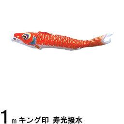 鯉のぼり単品 キング印鯉 寿光撥水 赤鯉 1m 139761488