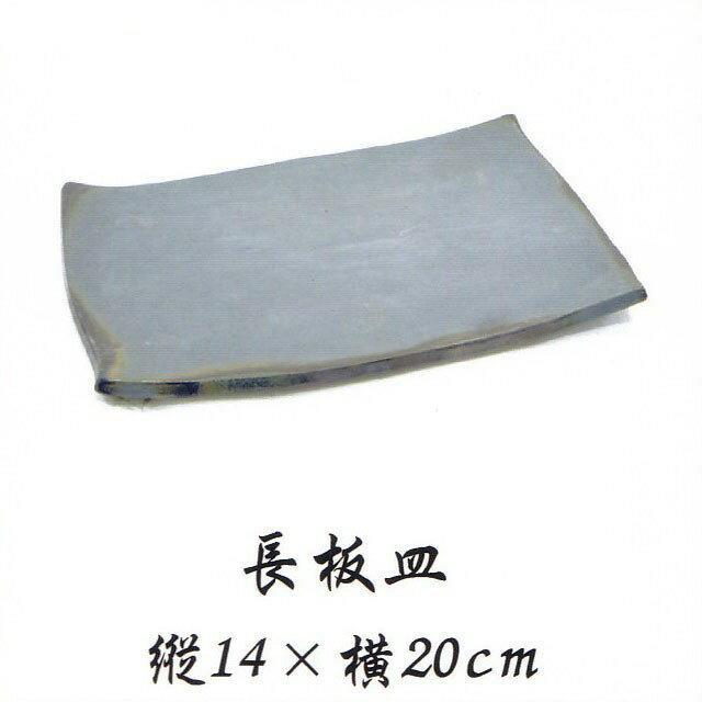 青備前 一紅窯(IKKOU) 長板皿 縦14cm×横20cm 備前焼