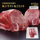 宮崎県産 黒毛和牛 牛タン 霜降り 極上品 和牛 1本分 約1.2kg 3部位カット 送料無料 父の日
