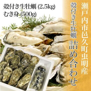 (12月上旬より発送) 牡蠣 生牡蠣 殻付き牡蠣 送料無料 瀬戸内市邑久町虫明産 殻付き生牡蠣 2.5kg / むき身 500g 詰め合わせ 産地直送