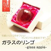 粋工房ガラスのリンゴ贈り物に!【還暦/記念品/プレゼント】