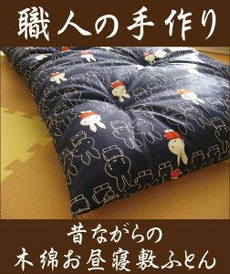 昔ながらの天然木綿わたで作ったお昼寝布団。【70×120cm】0歳〜5歳くらいまで使えます。保育園・幼稚園のお昼寝にも最適です。