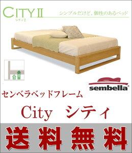 センベラ・タモ材ベッドフレームCity「シティ」