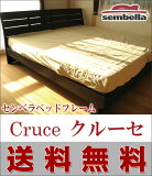 センベラ・タモ材ベッドフレームCruce「クルーセ」