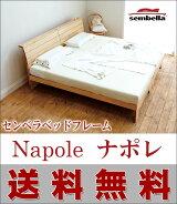ベッドフレームシングルsembella(センベラ)社天然木無垢材イエローバーチ無垢材/ウォールナット無垢材を使用したベッドフレーム「Napole(ナポレ)」床板すのこ仕様シングルサイズ