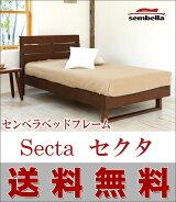 ウォールナット無垢材・アルダー無垢材を使用したベッドフレーム・sembella(センベラ)「Secta(セクタ)」
