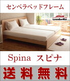 センベラ・タモ材ベッドフレームSpina「スピナ」