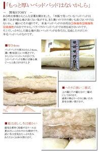 ウール国産シングルサイズ日本製サイズオーダー可能ふかふかな寝心地が気持良い!二層式羊毛ベッドパッド(厚手)シングルサイズ(100×200cm)送料無料