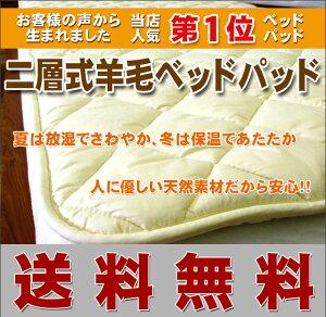 【睡眠ハウスたかはらオリジナル】ふかふかな寝心地が気持良い!二層式羊毛ベッドパッド