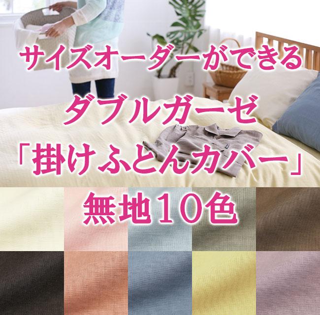 【送料無料】【サイズオーダー可能】【日本製】【綿100%】【YKKファスナー】【8か所止めヒモ付き】柔らかな風合いが気持ち良い、ダブルガーゼ(2重ガーゼ)「掛け布団カバー」セミダブルロングサイズ(170×210cm)