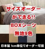 【送料無料】【サイズオーダー可能】【日本製】【綿100%】【形態安定加工】無地20色から選べる日本製「ベッドマットレス用BOXシーツ」シングルサイズ(100×200×30cm)
