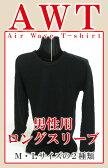 大人気肌着インナー「AHT」の後継商品!【ポイント付き】【あったか肌着】【アウトドア】【防寒肌着】【紳士用】空気を着ているように軽くて暖かい!伸縮性があり肌に密着します。日本製超あったか肌着「AWT」AirWaveT-shirt 男性用ロングスリーブ(長袖)