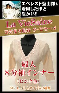 ひだまり肌着「ラビセーヌ」La VieSaine「この肌着を着たら他の肌着が着れなくなりました」保温...