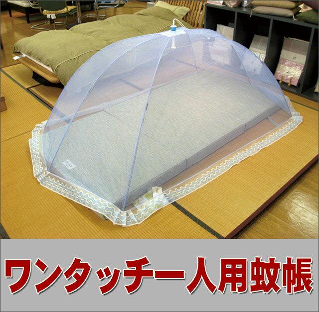 【送料無料】【日本製】【蚊帳】熟練した職人による手作りの逸品!「ワンタッチ一人用蚊帳(かや)」