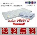 イタリア製高反発マットレス「マニフレックス」1枚でお布団としても、ベッドマットレスの上に敷いてもOK「イタリアンフトン2」ダブルサイズ(幅138×丈196×厚7cm)