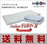 マニフレックス「イタリアンフトン2」送料無料