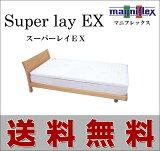 マニフレックス「スーパーレイEX」送料無料