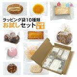 【DM便専用商品】ラッピング袋10種類お試しセット suipaの売れ筋焼き菓子袋をそれぞれ10枚ずつ詰め合わせました!【送料込1,120円】※菓子袋のセットのため、中身のお菓子は含みません。