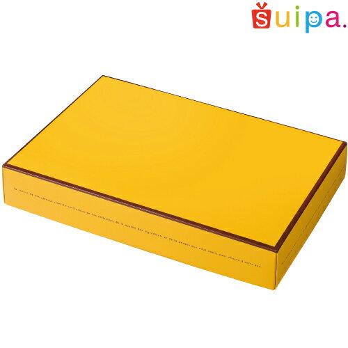 【送料無料】【高さ調節ができる45・55mm菓子箱】ドゥミセック 15個用箱 イエロー(内寸202×320×55H) 100個