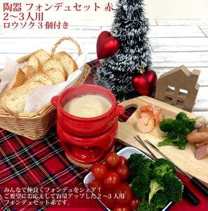 【バーニャカウダー・アヒージョに♪大人気のため新色をご用意しました!】【陶器】フォンデュセット赤【ギフト小物】