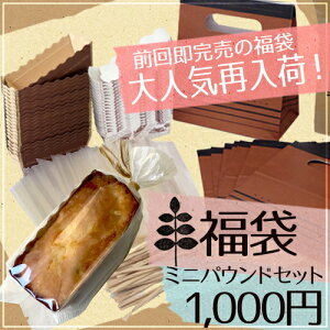 パウントケーキ|たくさん|ギフト|ナチュラル|手作り|福袋|限定|ミニ|大量|お得|【sui...
