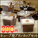 【耐熱】お買得!プリンセットコロコロ形状 【日本製】【デザートカップ プリンカップ プラスチッ…