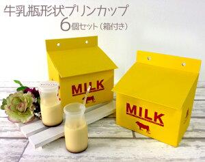 【耐熱プリンカップ】 牛乳瓶形状プリンカップ、蓋&シール&スプーン6個セット