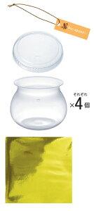 【耐熱】かわいい♪みつばちセット人気のハニーボトルカップをセットにしました!容器と蓋とタグとフィルムセット4個セット【デザートカッププラスチック容器日本製】