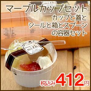 おしゃれ|セット|マーブルカップ|白|カップ|ゼリー|プリン|容器|デザート|かわいい|...