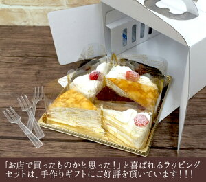 【カットケーキのギフトセット!】お祝いや持ち寄りパーティーに便利♪カットケーキギフト包材セット【箱&トレー&フィルム&フォークのセット】