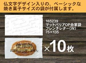 【送料無料】クリップシーラーと選べる焼き菓子袋セットsuipaで人気のシーラーに菓子袋をセットにしました!【送料無料3,640円ポッキリ】菓子袋は人気の柄10種類から選べます!