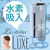 【27,000円分のポイント付】水素吸入器ラブリエリュクスHA-002 〜飲む水素水はもちろん…