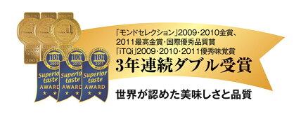 水素水で初!モンドセレクション3年連続受賞!