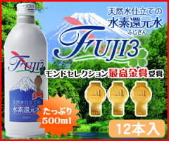 水素還元水FUJI312本入