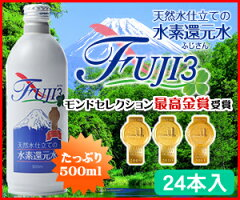 水素還元水FUJI324本入