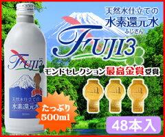 水素還元水FUJI348本入り