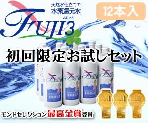 水素還元水FUJI312本入初回限定セット