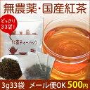2018年産♪『紅茶ティーバッグ』 ★無農薬栽培国産紅茶 3g×33袋...