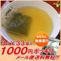 べにふうきにはメチル化カテキンがたっぷり!『緑茶べにふうき茶ティーバッグ』3g×33袋☆無農...