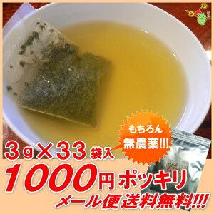 『緑茶べにふうき茶ティーバッグ』3g×33袋☆無農薬栽培茶【無添加】メール便送料無料【静岡産】…