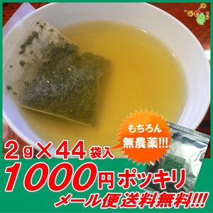 『緑茶べにふうき茶ティーバッグ』2g×44袋 無農薬栽培茶【静岡産】メール便送料無料【通販】