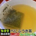 『緑茶べにふうき茶ティーバッグ』3g×33包×2袋☆無農薬栽