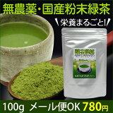 『粉末茶』(100g☆無農薬栽培茶葉100% 粉末煎茶・粉末緑茶・粉砕緑茶、微粉末煎茶【無添加】【静岡産】水車むら農園よりどり3袋でメール便送料無料対象商品です