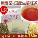 『しょうが紅茶ティーバッグ』3g×30袋 無農薬栽培国産紅茶と鹿児島県産黄金しょ...
