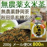 国産無農薬『玄米茶』200g有機玄米と無農薬茶をブレンド!こだわりの逸品【無添加】【静岡産】水車むら農園
