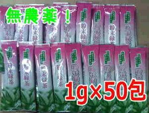 『緑茶べにふうき粉末スティック』1g×50包 無農薬栽培茶【無添加】【静岡産】