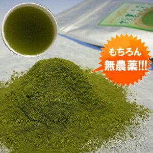 カテキンがまるごと摂れる粉末のお茶!洗えない茶葉は、無農薬なら安心!『粉末茶』(微粉末緑...