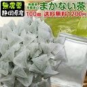 たっぷり100個の緑茶ティーバッグ(1個2.5g)無農薬茶農家のまかない茶メール便で送料無料(同梱不可)