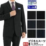 スーツ スーツ メンズ MEN'S SUIT ビジネス スーツ 【秋冬】 5種から選べる 黒 紺 グレー 2ボタンビジネススーツ 秋冬スーツ