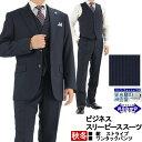 スーツ スリーピース 3ピース ビジネススーツ 紺 ストライプ ストレッチ 2ボタンビジネススーツ 春 秋冬...